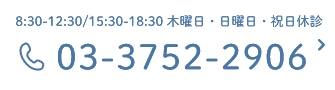 03-3752-2906